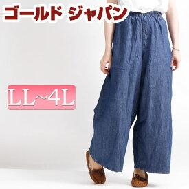 ライトオンスデニムワイドパンツ 大きいサイズ レディース パンツ ボトムス pants ズボン デニムパンツ デニム denim ジーンズ ワイド ワイドパンツ ライトオンス 軽い 薄い ウエストゴム ウエストゴム 春 夏新作 夏 秋 LL LLサイズ 2L 3L 4L XL 13号 15号 17号 ネイビー 紺