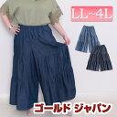 LL 2L 3L 4L ボトムス パンツ 大きいサイズ レディース パンツ pants ずぼん コットンパンツ デニムワイドパンツ フリルパンツ ティアードワイドパンツ フレアパンツ ジーンズ ゴム