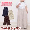 LL 2L 3L 4L パンツ 大きいサイズ レディース ロンパン ガウチョパンツ ポケット付きパンツ 麻パンツ ワイドパンツ ガウチョ ロング丈 長い ベルトループ リラックスパンツ ルームウェア