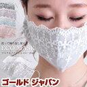 マスク 洗える ファッションマスク 韓国 布 ファッション 大きいサイズ レディース スカラップレースコットン布マスク…