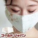 大きいサイズ レディース 花柄刺繍レースコットンマスク コットンマスク 布マスク レースマスク 洗えるマスク マスク …