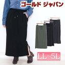 LL 2L 3L 4L 5L LLサイズ 2Lサイズ 3Lサイズ 4Lサイズ 5Lサイズ ボトムス スカート 大きいサイズ レディース リブナロースカート スリットスカート ミモレスカート マキシスカ