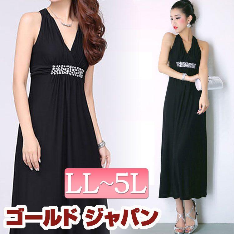 【LL-5L】ビジュー付きマキシワンピース 大きいサイズ ドレス ワンピース レディース マキシ丈ワンピース マキシ ドレスワンピ ロング丈 ロング 長丈 ビジュー付き Aラインドレス パーティー 二次会 高級感 LL 2L 3L 4L 5L XL XXLサイズ 13号 15号 17号 19号 ブラック 黒