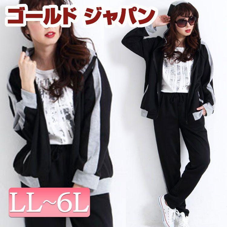 【LL-6L】大きいサイズ レディース ルームウエア パンツ セットアップジャージ 大きいサイズレディース ナイトウエア 上下セット シンプル 無地 部屋着 寝間着 フード付き ロング丈パンツ 大 LL 2L 3L 4L 5L 6L XL XXLサイズ 13号 15号 17号 19号 21号 ブラック 黒 black