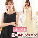 【L-3L】ロング丈シフォンドレス 大きいサイズ レディース ドレス パーティードレス ロング ロング丈 スレンダーライ…