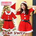 大きいサイズ レディース L LL XL 2L サンタクロース コスチューム 3点セット 衣装 サンタ衣装 ボレロ サンタコスプレ ワンピース クリスマス X'...