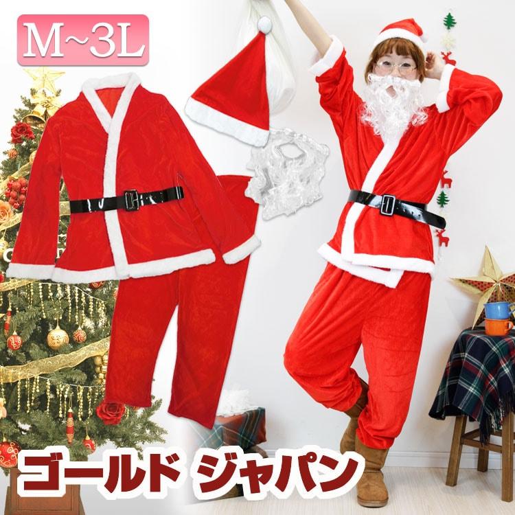 大きいサイズ レディース L LL XL 2L 3L レディースサンタクロース コスチューム 5点セット 衣装 サンタ衣装 サンタコスプレ パンツ クリスマス X'mas xmas 大きめ 女性用 クリスマスコスプレ クリスマス衣装 3Lサイズも 女装 クリスマスプレゼント ビッグサイズ bigsize