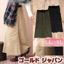 しっかり素材♪デニムスカート 大きいサイズ レディース ボトムス スカート ロングスカート ロング丈 デニムスカート …