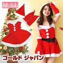 大きいサイズ レディース L LL XL 2L レディースサンタクロース コスチューム 3点セット 衣装 サンタ衣装 サンタコスプレ ワンピース クリスマス X'mas xmas 大きめ 女性用 クリスマスコスプレ クリスマス衣装 3Lサイズも 女装 クリスマスプレゼント ビッグサイズ 3L 4L 5L