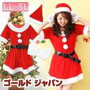 大きいサイズ レディース L LL XL 2L レディースサンタクロース コスチューム 4点セット 衣装 サンタ衣装 サンタコス…