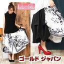 大人な落ち着いた色合いのフレアスカート♪ 大きいサイズ レディース ボトムス スカート ロングスカート デザインスカ…