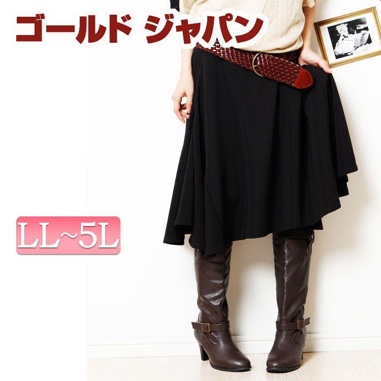 上品丈で大人可愛い♪ 大きいサイズ レディース ボトムス スカート フレアスカート ミモレ丈スカート Aラインスカート Aライン フレアー 春服 夏服 秋服 春 夏 秋 オススメ 人気 即納 大きな LL 2L 3L 4L 5L XL XXL LLサイズ 13号 15号 17号 19号 ブラック 黒 black