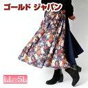 一瞬にして爽やかな印象に☆ 大きいサイズ レディース ボトムス スカート ロングスカート フレアスカート ミックスカ…