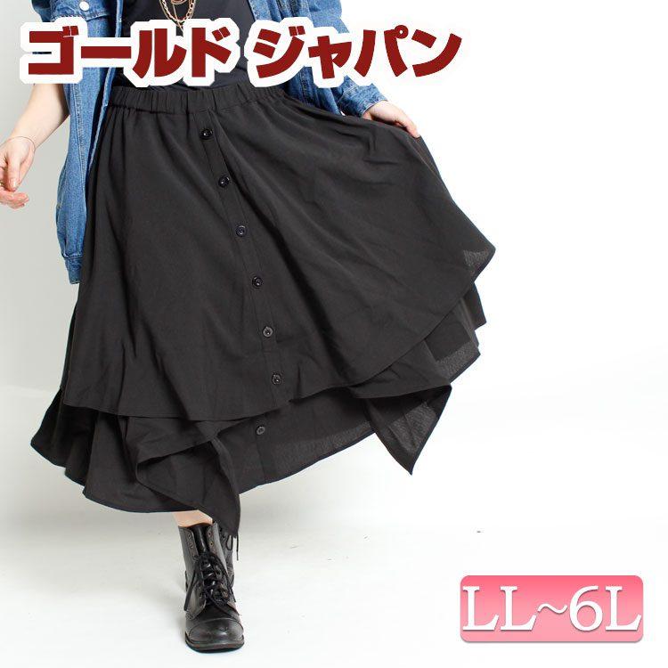 どの角度から見てもお洒落なスカート♪ 大きいサイズ レディース ボトムス スカート ロングスカート イレギュラーヘムスカート ロング丈 無地 シンプル デザイン 春服 夏服 秋服 春 夏 秋 LL 2L 3L 4L 5L 6号 XL XXL LLサイズ 13号 15号 17号 19号 21号 ブラック 黒 black