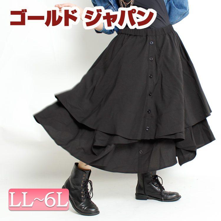 大きいサイズ レディース ボトムス スカート ロング イレギュラーヘムスカート ロング丈スカート Aライン ティアード風 無地 シンプル 透け感 薄手 ゴム入り リブ ウエストゴム LL 2L 3L 4L 5L 6号 XL XXL LLサイズ 13号 15号 17号 19号 21号 ブラック 黒 black¬
