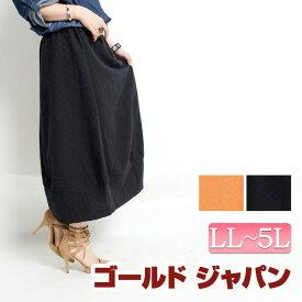 大きいサイズ レディース マタニティ マタニティウエア ママ ボトムス スカート ロング ロングスカート デザインスカート 無地 シンプル ウエストゴム リブ ゴム入り オススメ 通販 人気 即納 LL 2L 3L 4L 5L 13号 15号 17号 19号 LLサイズ ブラック 黒 black キャメル¬