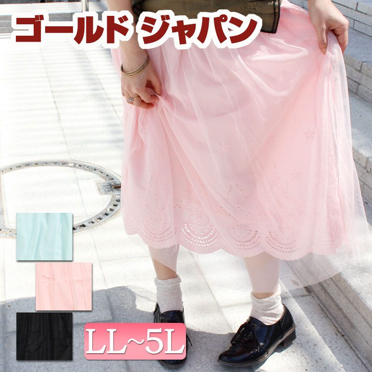 コーデをぱっと華やかに♪主役級スカート☆ 大きいサイズ レディース ボトムス スカート ロング チュールスカート ロングスカート コットンレース チュール 重ね着風 リブ LL 2L 3L 4L 5L XL XXL LLサイズ 13号 15号 17号 19号 ピンク black 黒 ブラック ミントグリーン