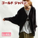 このゆる感が好き♪愛されるドルマンカーデ☆ 大きいサイズ レディース トップス カーディガン ボレロ 長袖カーディガ…
