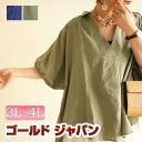 ふんわり可愛い袖が女性らしさを演出♪ 大きいサイズ レディース トップス シャツ 半袖 無地 コットンシャツ 半袖シャ…