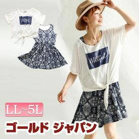 大きいサイズ レディース トップス Tシャツ 半袖ロゴTシャツ 前結びTシャツ 半袖Tシャツ ゆるTシャツ 重ね着Tシャツ 二点セット ワンピース フレアワンピース ノースリーブワンピース きれいめワンピース LL 2L 3L 4L 5L XL XXL LLサイズ 13号 15号 17号 19号 ネイビー 紺¬