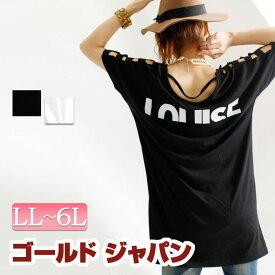 大きいサイズ レディース トップス Tシャツ 半袖 半袖Tシャツ カットワークショルダーTシャツ ロゴTシャツ ロゴデザイン カットワークショルダー ロング 夏 夏服 夏物 肌見せ クルーネック LL 3L 4L 5L 6L XXL 15号 17号 19号 21号 LLサイズ ブラック 黒 black ホワイト 白