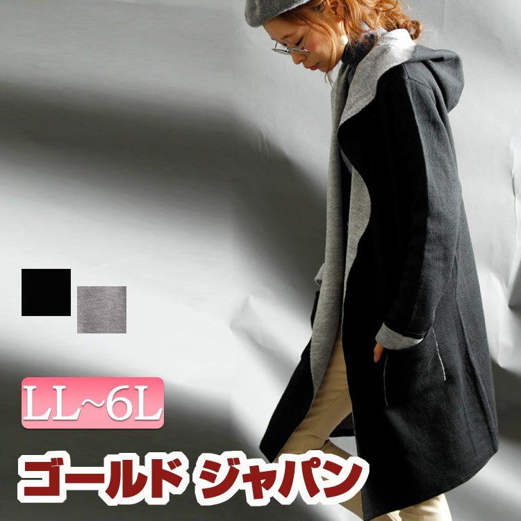 シンプルで着まわしやすい、フード付きコーディガン☆ 大きいサイズ カーディガン ll 4L レディース コート 羽織り コーディガン ポケット付き シンプル 無地 フード付きコート 冬 LL 2L 3L 4L 5L 6L XL XXL 13号 15号 17号 19号 21号 LLサイズ ブラック 黒 black グレー