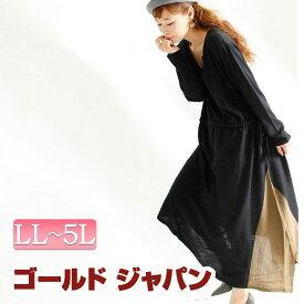 大人の雰囲気高まるバイカラーワンピース♪ 大きいサイズ レディース ワンピース ロング ロングワンピース チュニックワンピース きれいめワンピース バイカラーワンピース フレアワンピース 長袖 LL 2L 3L 4L 5L XL XXL LLサイズ 13号 15号 17号 19号 ブラック 黒 black