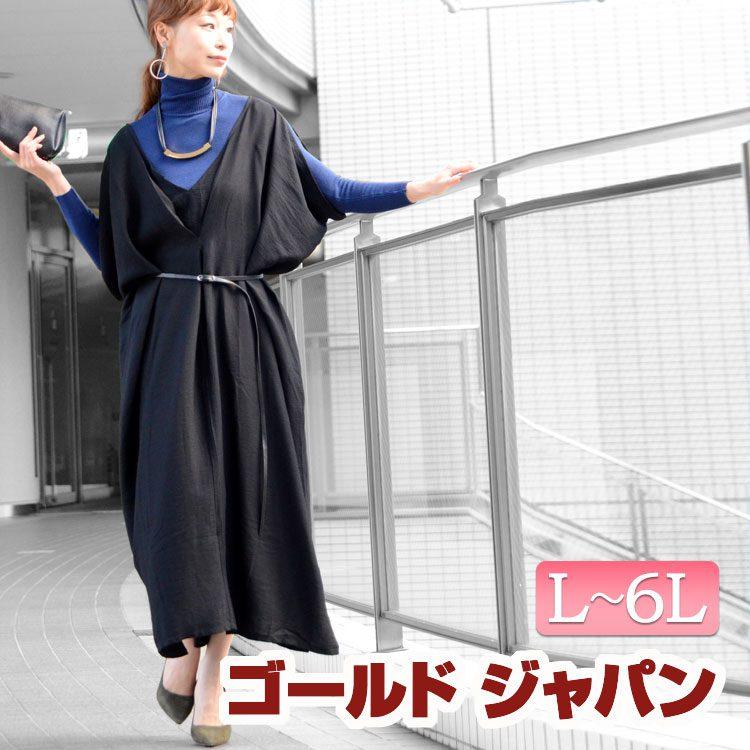 上品でいつまでも美しく、可愛くいたい大人ワンピース♪ 大きいサイズ レディース ワンピース ロング丈 長め 長丈 Vネック ベルト ノースリーブ L LL 2L 3L 4L 5L 6L XL XXL 11号 13号 15号 17号 19号 21号 Lサイズ LLサイズ フリーサイズ F Fサイズ ブラック 黒 black