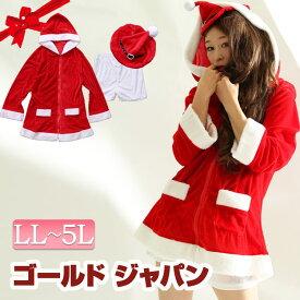 サンタコスでXmasを盛り上げる♪サンタコス3点セット☆ 大きいサイズ レディース コスプレ ビッグサイズ 仮装 ハロウィン 二次会 大きめサイズ 女の子 サンタクロース コスチューム 3点セット サンタ サンタ衣装 サンタコス クリスマス LL 2L 3L 4L 5L XL XXL LLサイズ
