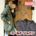 冬の大本命!2wayロングブルゾン☆ 大きいサイズ レディース アウター コート ジャケット ロングブルゾン ロングジャ…