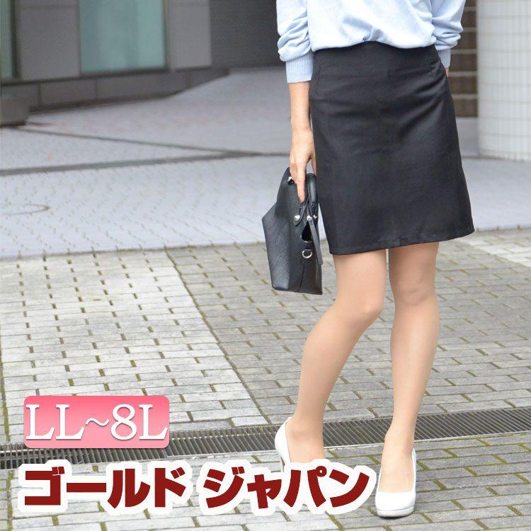オフィスSTYLEにぴったり♪タイトスカート 大きいサイズ レディース ボトムス スカート タイトスカート 膝丈スカート ビジネススカート 膝丈 タイト 無地 シンプル LL 2L 3L 4L 5L 6L 7L 8L XL XXL LLサイズ 13号 15号 17号 19号 21号 23号 25号 ブラック 黒 black