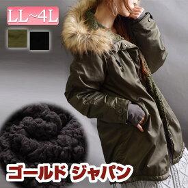 大きいサイズ レディース アウター 寒い冬だって乗りきれる♪ジャケット コート ロングブルゾン 裏ボアブルゾン ファーフードブルゾン ブルゾン 裏ボア ファーフード 羽織り物 上着 防寒対策 LL 2L 3L 4L XL XXL LLサイズ 13号 15号 17号 カーキ ブラック 黒 black