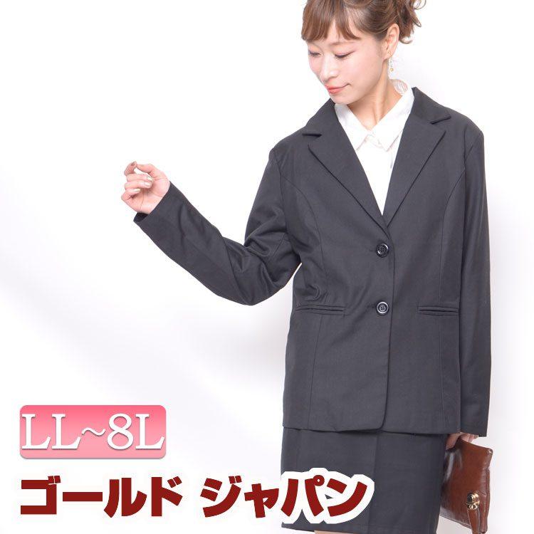 大きいサイズ レディース マタニティ マタニティウエア ママ アウター ジャケット コート シングルジャケット ビジネスジャケット スーツ オフィススーツ 無地 LL 2L 3L 4L 5L 6L 7L 8L XL XXL LLサイズ 13号 15号 17号 19号 21号 23号 25号 ブラック 黒 black¬