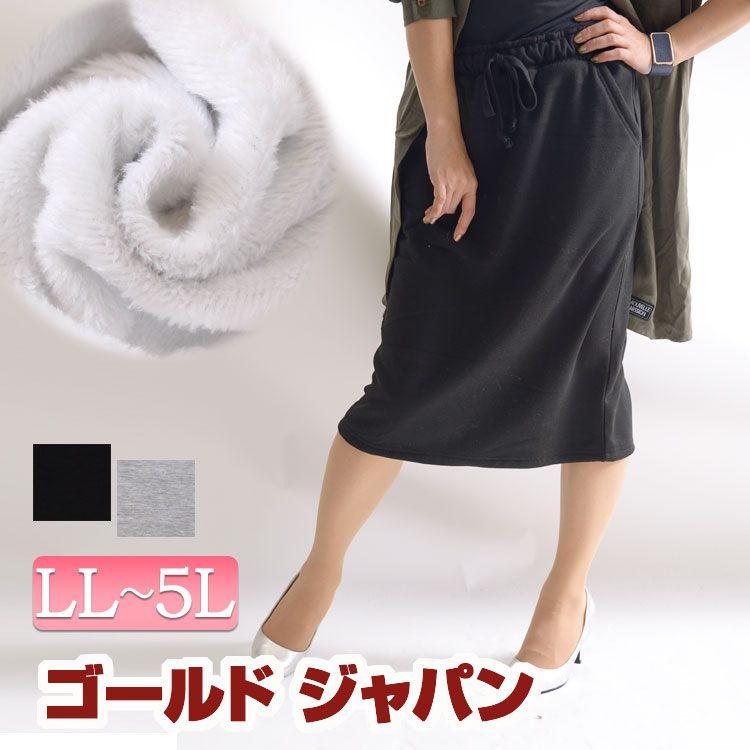 大きいサイズ レディース マタニティ マタニティウエア ママ ボトムス スカート 裏起毛スカート スウェットスカート 膝丈スカート 裏起毛 暖かい 防寒対策 スウェット 無地 シンプル LL 2L 3L 4L 5L XL XXL LLサイズ 13号 15号 17号 19号 ブラック 黒 black グレー¬
