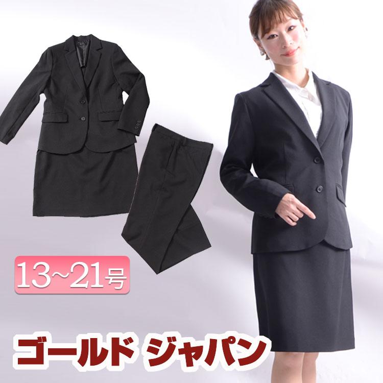 大きいサイズ レディース スーツ 3点セットスーツ ビジネススーツ ジャケットスーツ ジャケット スカート パンツ 3点セット 無地 シンプル ビジネス 事務スーツ 就活スーツ お得 オススメ LL 2L 3L 4L 5L 6L XL XXL ?号 15号 17号 19号 21号 black 黒 ブラック¬