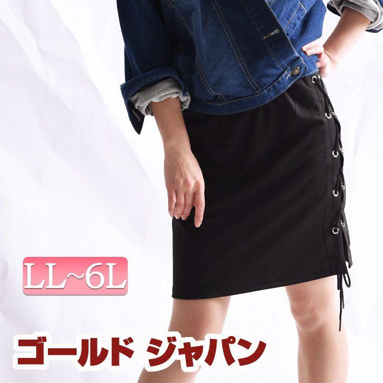 シンプルでありながら少しの個性が光る♪レースアップスカート 大きいサイズ レディース ボトムス スカート ショート タイトスカート レースアップスカート デザインスカート タイト ミニ丈 LL 2L 3L 4L 5L 6L XL XXL LLサイズ 15号 17号 19号 21号ブラック 黒 black