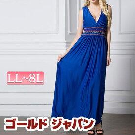 大きいサイズ レディース パーティードレス ドレス ロング マキシ丈ドレス カラフルライン パーティードレス ドレスワンピ マタニティ マタママ ママコーデ ママ ママドレス LL 2L 3L 4L 5L 6L 7L 8L XL XXL LLサイズ 13号 15号 17号 19号 21号 23号 25号 ブルー 青