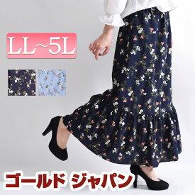 大きいサイズ レディース スカート ロングスカート 花柄スカート ウエストゴム Aライン フリル 小花 柄 春物 夏物 20代 30代 40代 ぽっちゃり ゆったり おしゃれ かわいい 体型カバー LL 2L 3L 4L 5L XL XXL LLサイズ 13号 15号 17号 19号 サックス ブルー ネイビー 紺