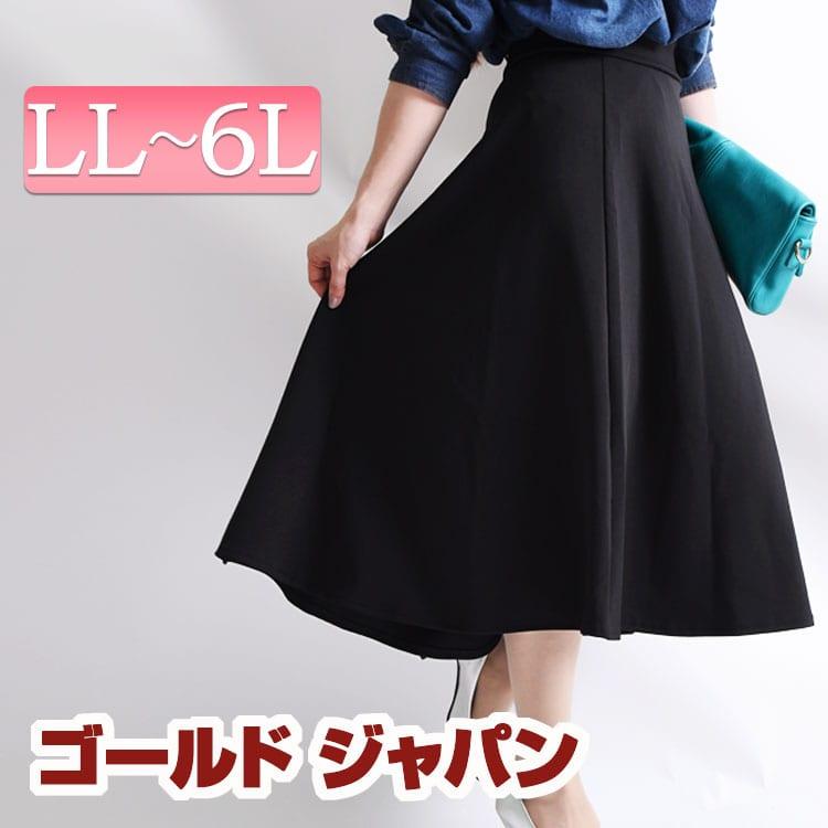 シンプルなシルエット・カラーだからこそ合わせやすい、ミディアムフレアスカート 大きいサイズ レディース ボトムス フレアスカート ウエストゴム シンプル 膝丈 膝丈スカート 春夏 春 夏 秋 LL 2L 3L 4L 5L 6L XL XXL LLサイズ 13号 15号 17号 19号 21号 ブラック 黒