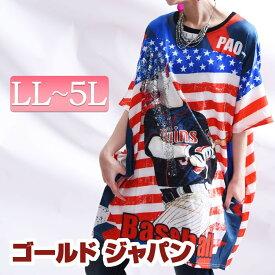 大きいサイズ レディース Tシャツ 半袖カットソー USA アメリカ 星 プルオーバー 楽ちん カジュアル BIGTシャツ アメカジ 大きめ 20代 30代 40代 ぽっちゃり ゆったり おしゃれ かわいい 体型カバー LL 2L 3L 4L 5L XL XXL LLサイズ 13号 15号 17号 19号 レッド 赤