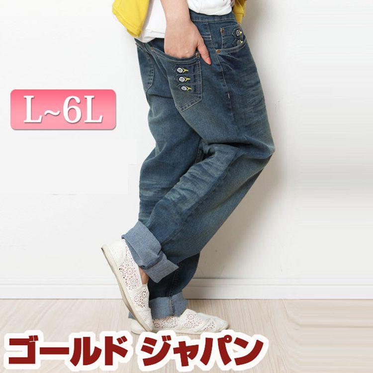 大きいサイズ レディース パンツ ストレートデニムパンツ デニム ジーンズ 大きなサイズ ジーパン ズボン ボトムス ダメージ加工 ヴィンテージ L 11号 2L LL 13号 3L 15号 4L 17号 5L 19号 6L