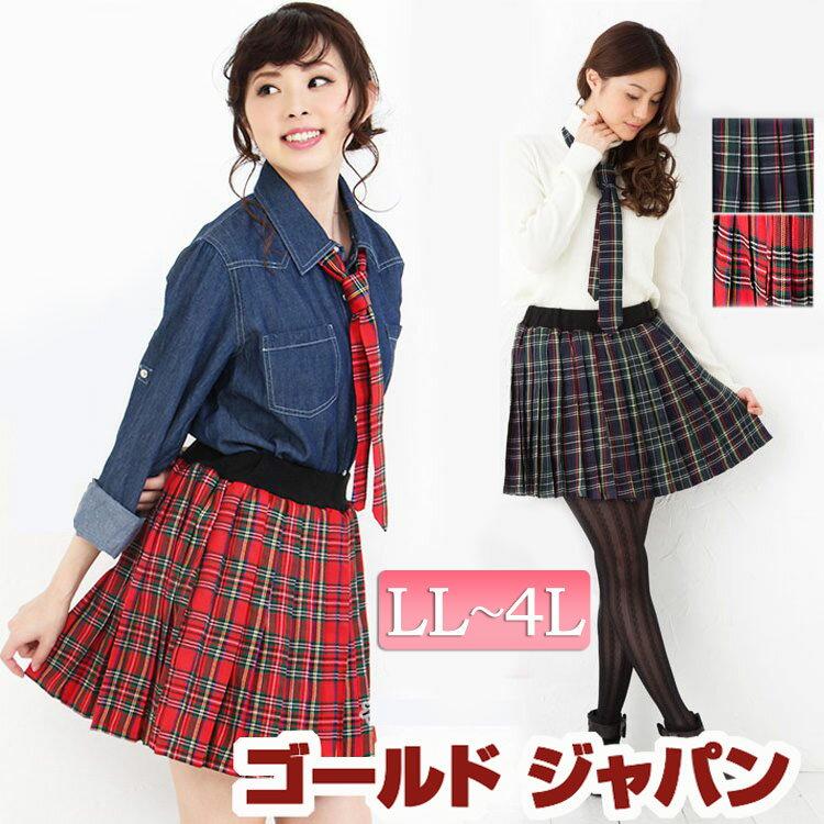 大きいサイズ スカート レディース 3lサイズ 赤 チェック プリーツスカート ミニスカート ウエストゴム レディス スカート 着やせ ミニ おおきい 大きめ マタニティ skirt レッド ベージュ ネイビー LLサイズ 13号 XL 15号 2L 4L 17号 女性用 ladies 大きなサイズ