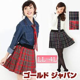 大きいサイズ レディース スカート 3lサイズ 赤 チェック プリーツスカート ミニスカート ウエストゴム レディス スカート 着やせ ミニ おおきい 大きめ マタニティ skirt レッド ベージュ ネイビー LLサイズ 13号 XL 15号 2L 4L 17号 女性用 ladies 大きなサイズ