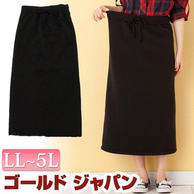 あったか楽ちんロングスカート♪大きいサイズ レディース ボトムス スカート ロングスカート ウエストゴム 調節ひも ロング丈 裏起毛 ぽちゃかわ ぽっちゃり 保湿性 大きめ 可愛い カジュアル LLサイズ LL XL XXL 2L 3L 4L 5L 13号 15号 17号 19号 black ブラック 黒 クロ