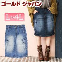 2437d95de64125 PR 可愛いポケットつきデニムスカート♪大きいサイズ レディース.