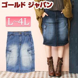 可愛いポケットつきデニムスカート♪大きいサイズ レディース デニム生地 ハーフ丈 膝丈 ゆったり ストレッチ素材 着痩せ効果 人気 売れ筋 大きめサイズ おでかけ おしゃれ かわいい Lサイズ LLサイズ XL XXL 2L 3L 4L 11号 13号 15号 17号 ブルー ネイビー 青 水色 紺