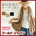 大きいサイズ レディース カーディガン カーデガン cardigan 2way ニット レディス 大きなサイズ 黒 ブラック black ベージュ beige ...