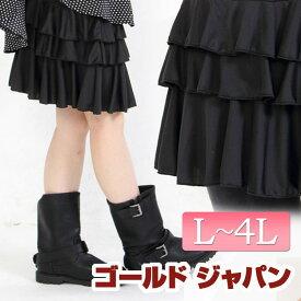 大きいサイズ レディース スカート skirt ミニスカート ティアード 3段フリル ウエストゴム 大きなサイズ レディス 無地ナチュラルガール即納新作人気格安すかーと カラー ladies 女性用 レデイース Lサイズ 11号 LLサイズ 2L LL 13号 3Lサイズ 3L 15号 4L 17号