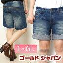 大きいサイズ レディース デニムショートパンツハーフパンツデニムジーンズドゥニームショーパンパンツpantsズボンボトムスダメージ加工レディス jeans de...