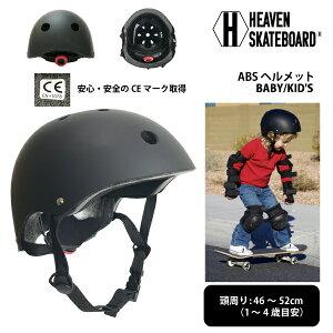 ヘルメット子供用 スケートボードABSスケボーメット キッズべビー アジャスター付サイズ調整可 ヘブンスケートボード 人気マットブラック 安心CE 1歳から4歳 キックバイク インライ